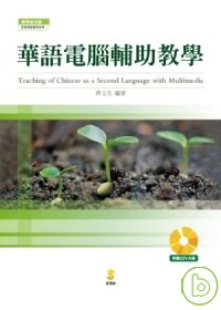 華語電腦輔助教學 =  Teaching of Chinese as second language with multimedia /