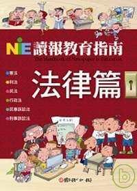 讀報教育指南.  The handbook of newspaper in education /
