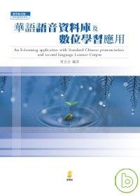 華語語音資料庫及數位學習應用