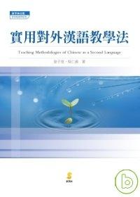 實用對外漢語教學法