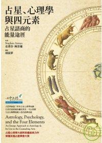 占星、心理學與四元素:占星諮商的能量途徑