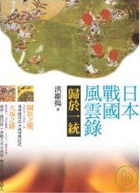 日本戰國風雲錄:歸於一統