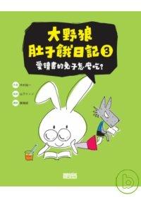 大野狼肚子餓日記,愛讀書的兔子怎麼吃?