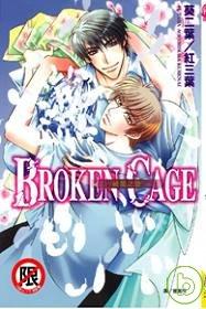 Broken Cage ~ 破籠之戀 全1冊