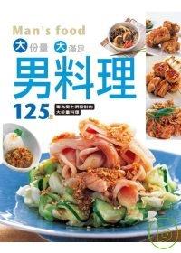 大份量大滿足男料理125道:專為男士們設計的大份量料理