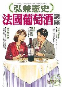 弘兼憲史法國葡萄酒講座