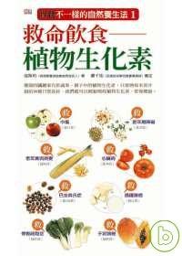 救命飲食:植物生化素