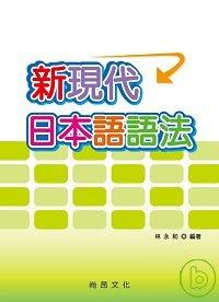 新現代日本語語法