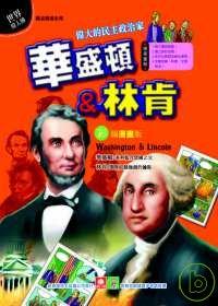 華盛頓、林肯