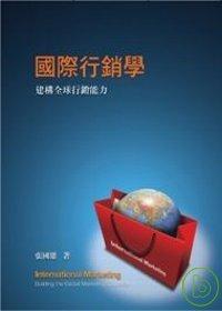 國際行銷學:建構...