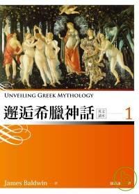 邂逅希臘神話:英文讀本 【1】 (彩圖 25K+ 1MP3)