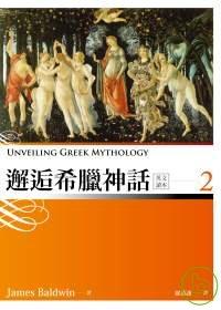 邂逅希臘神話:英文讀本 【2】 (25K彩圖 + 1MP3)