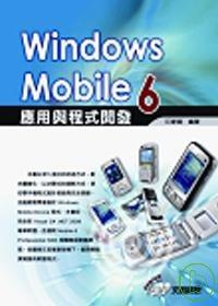 Windows Mobile 6應用與程式開發