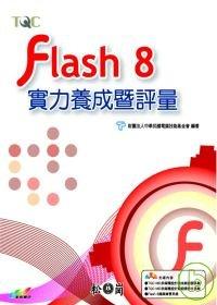 Flash 8實力養成暨評量