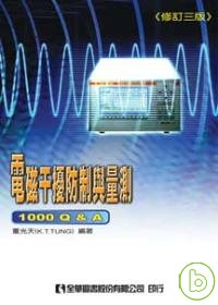 電磁干擾防制與量測(修訂三版)