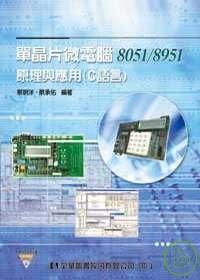 單晶片微電腦8051/8951...