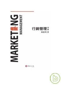 行銷管理四版