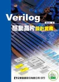 Verilog驅動晶片設計實務