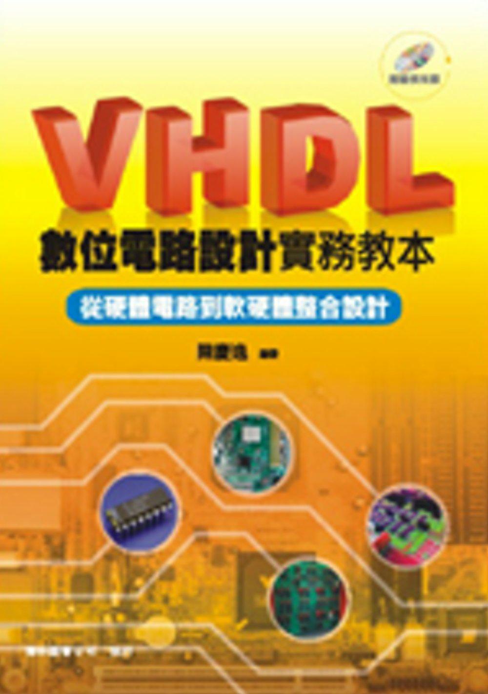 VHDL 數位電路設計實務教本:從硬體電路到軟硬體整合設計