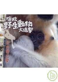 搶救野生動物大進擊:從台灣出發