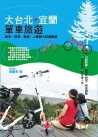 大台北+宜蘭單車旅遊:城市、近郊、海岸、山路四大超美路線