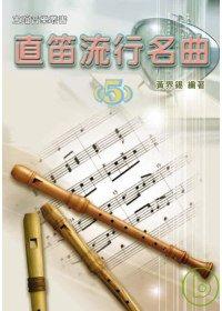 直笛流行名曲(5)