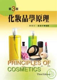 化妝品學原理-第三版