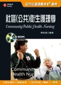 社區(公共)衛生護理學