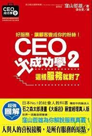 CEO成功學:迎接「好客」服務新時代!,這樣服務就對了