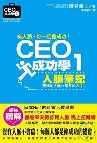 CEO成功學1人...