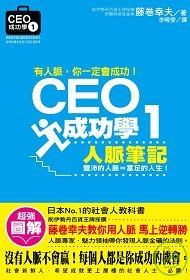 CEO成功學,人脈筆記