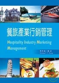 餐旅產業行銷管理