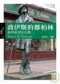 喬伊斯的都柏林 =  Joyce in Taiwan : 喬學研究在台灣 /