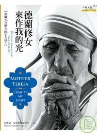 德蘭修女 :  來作我的光 : 加爾各答聖人的私人書札 /