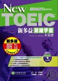 New TOEIC新多益關鍵字彙本領書 = New TOEIC power vocabulary