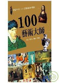 100藝術大師 : 跨越800年你一定要認識的大畫家