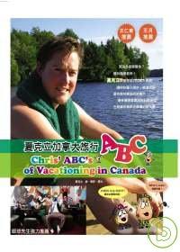 夏克立加拿大旅行ABC