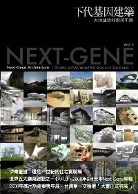 下代基因建築 :  大地建築的變與不變 = Next-gene architecture : changed and unchanged architecture on grand land /