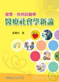 健康、疾病與醫療 :  醫療社會學新論 /