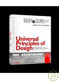 設計的法則 :  100個影響認知、增加美感,讓設計更好的關鍵法則 /