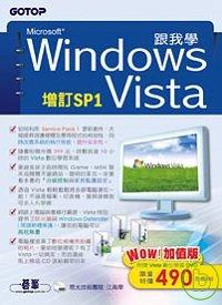 跟我學Microsoft windows vista(增訂SP1)
