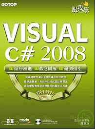 跟我學VISUAL C# 2008