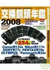 2008交換鏡頭年鑑