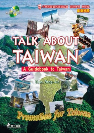 Talk about Taiwan : a guidebook to Taiwan