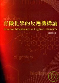有機化學的反應機構論 =  Reaction mechanisms in organic chemistry /