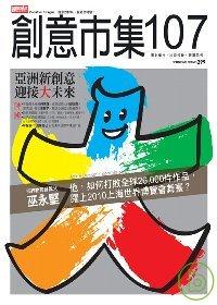 創意市集107:亞洲新創意迎接大未來