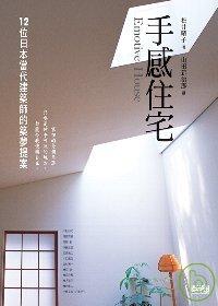 手感住宅:12位日本當代建築師的築夢提案