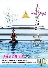 我愛瑜珈7 蘇美島深度放鬆紓壓瑜珈假期