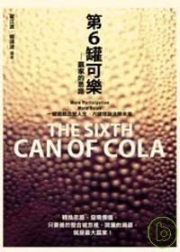 第6罐可樂:贏家...