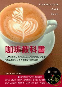 咖啡教科書:100道冰熱咖啡詳細配方200張詳盡步驟圖解!名師親自傳授,新手必讀高手指定選書!(附DVD120分鐘)